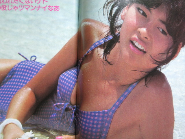 後藤久美子さんのビキニ